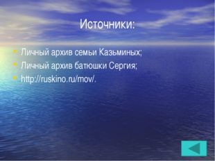 Источники: Личный архив семьи Казьминых; Личный архив батюшки Сергия; http://