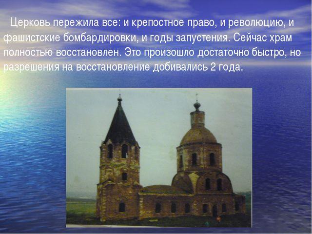 Церковь пережила все: и крепостное право, и революцию, и фашистские бомбарди...