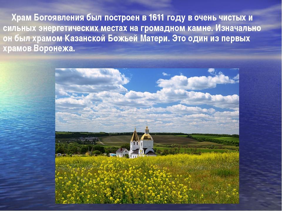 Храм Богоявления был построен в 1611 году в очень чистых и сильных энергетич...