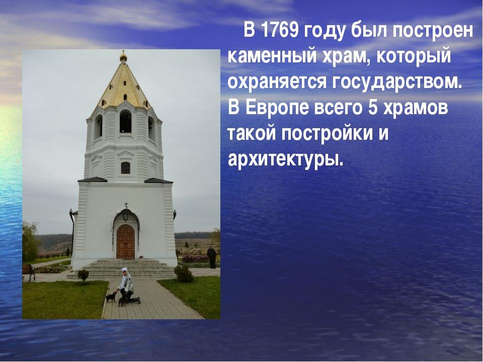 В 1769 году был построен каменный храм, который охраняется государством. В Е...