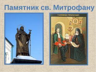 Памятник св. Митрофану