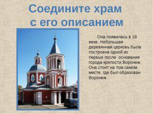 Она появилась в 16 веке. Небольшая деревянная церковь была построена одной и