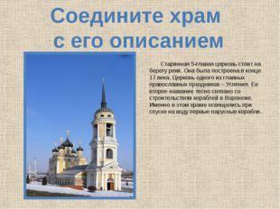 Старинная 5-главая церковь стоит на берегу реки. Она была построена в конце