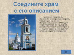 Невозможно представить Воронеж без этого прекрасного храма, украшающего бере