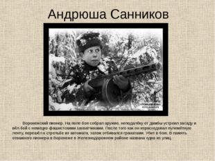 Андрюша Санников Воронежский пионер. На поле боя собрал оружие, неподалёку от