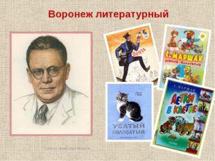 Воронеж литературный Самуил Яковлевич Маршак