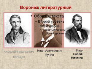 Алексей Васильевич Кольцов Воронеж литературный Иван Саввич Никитин Иван Алек