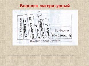 Воронеж литературный На корешках книг напиши фамилии писателей и поэтов, кото