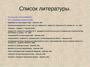 www.deti-66.ru Список литературы. http://www.google.ru/search?q=картинки&hl=