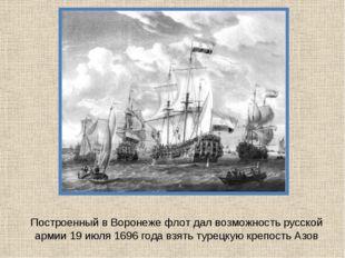 Построенный в Воронеже флот дал возможность русской армии 19 июля 1696 года в