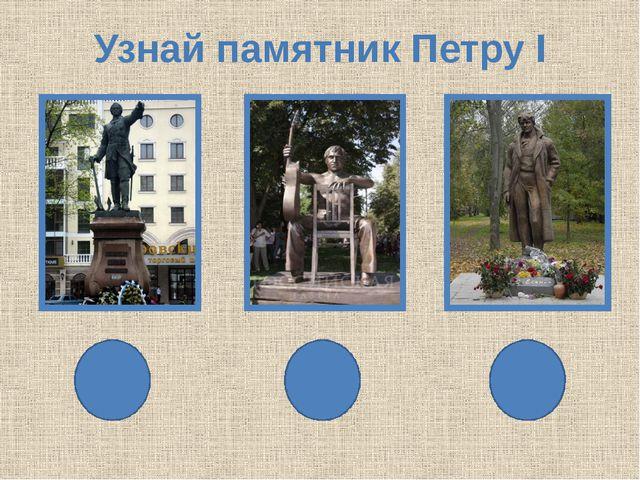 Узнай памятник Петру I