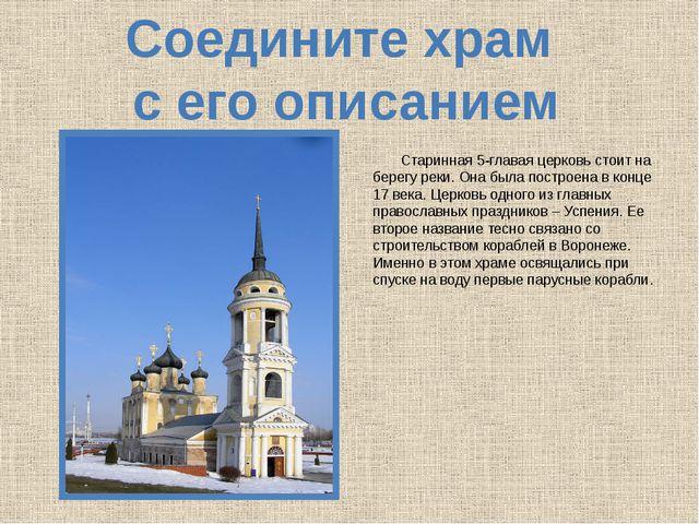 Старинная 5-главая церковь стоит на берегу реки. Она была построена в конце...