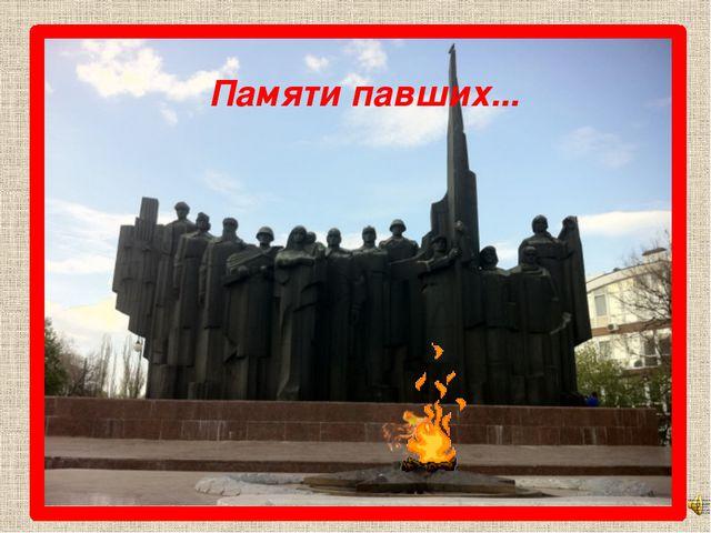 Памяти павших...