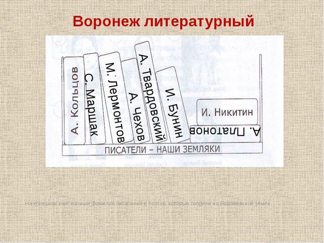 Воронеж литературный На корешках книг напиши фамилии писателей и поэтов, кото...