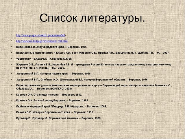 www.deti-66.ru Список литературы. http://www.google.ru/search?q=картинки&hl=...