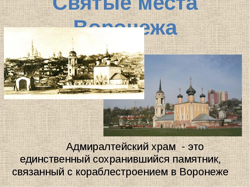 Адмиралтейский храм - это единственный сохранившийся памятник, связанный с к...