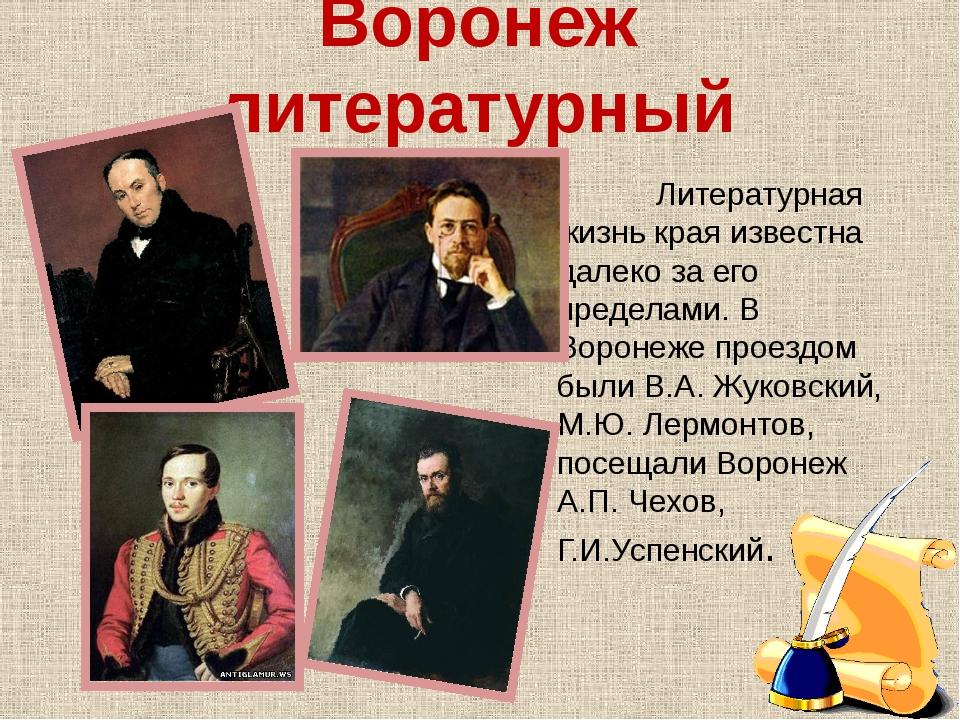 Литературная жизнь края известна далеко за его пределами. В Воронеже проездо...