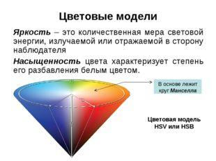 Цветовые модели Яркость – это количественная мера световой энергии, излучаемо