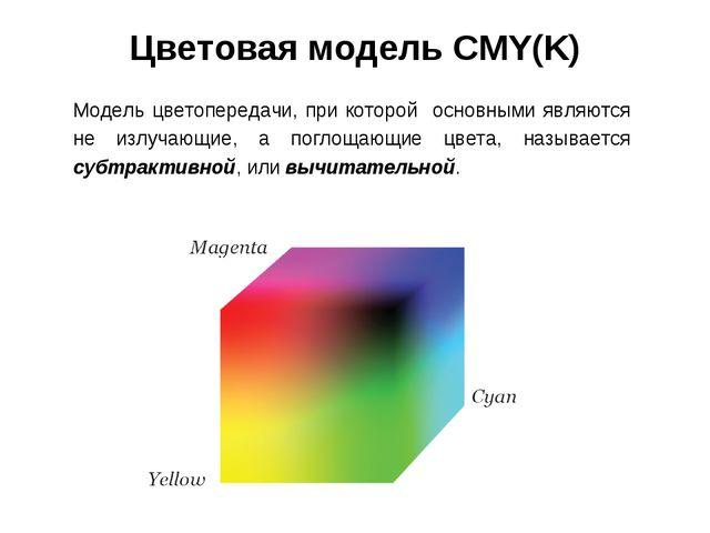 Цветовая модель CMY(K) Модель цветопередачи, при которой основными являются н...