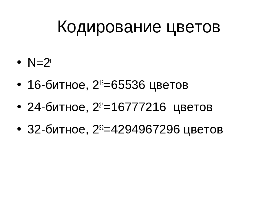 Кодирование цветов N=2i 16-битное, 216=65536 цветов 24-битное, 224=16777216 ц...
