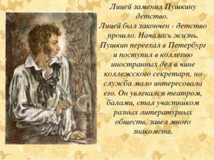 Лицей заменил Пушкину детство. Лицей был закончен - детство прошло. Началась