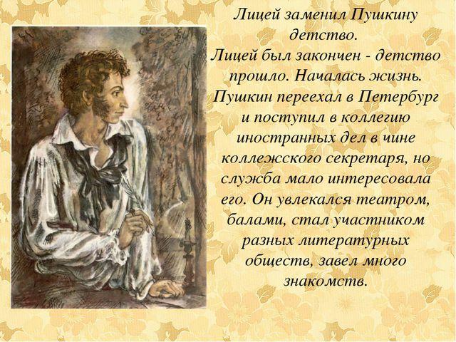 Лицей заменил Пушкину детство. Лицей был закончен - детство прошло. Началась...