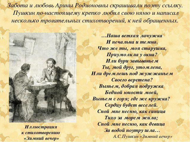 Забота и любовь Арины Родионовны скрашивали поэту ссылку. Пушкин по-настоящем...
