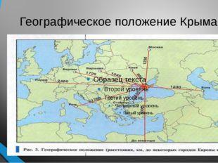 Географическое положение Крыма