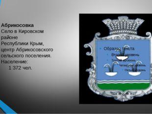 Абрикосовка Село в Кировском районе Республики Крым, центр Абрикосовского сел