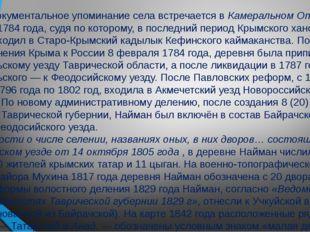 Первое документальное упоминание села встречается в Камеральном Описании Крым