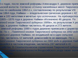 В 1860-х годах, после земской реформы Александра II, деревню приписали к Салы