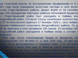 При Советской власти, по постановлению Крымревкома от 8 января 1921 года была