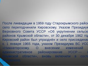 После ликвидации в 1959 году Старокрымского района село переподчинили Кировск