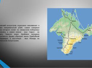 Крымский полуостров отдаленно напоминает в плане неправильный ромб, самая сев