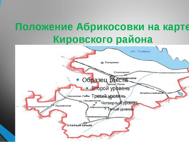 Положение Абрикосовки на карте Кировского района