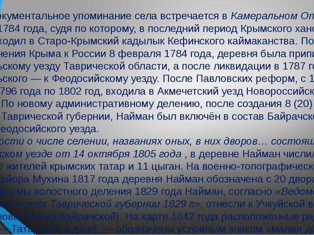 Первое документальное упоминание села встречается в Камеральном Описании Крым...