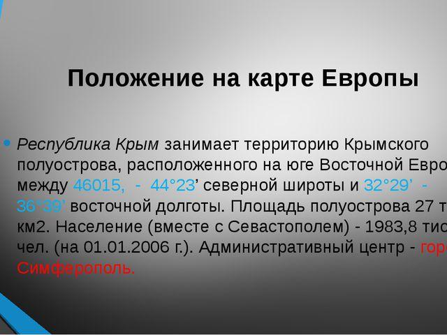Положение на карте Европы Республика Крым занимает территорию Крымского полуо...