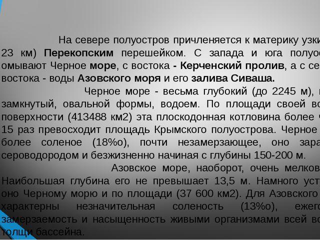 На севере полуостров причленяется к материку узким (7-23 км) Перекопским пер...