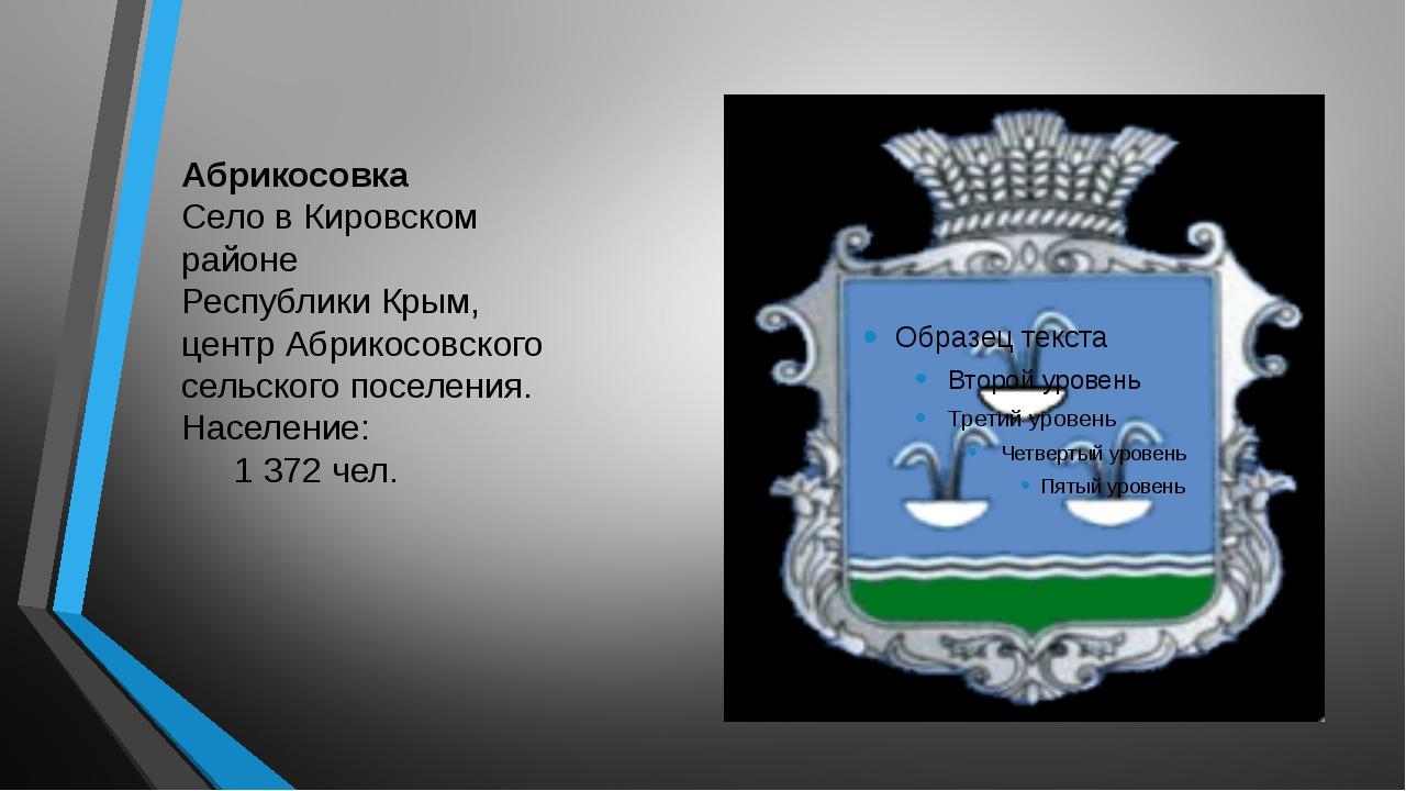 Абрикосовка Село в Кировском районе Республики Крым, центр Абрикосовского сел...