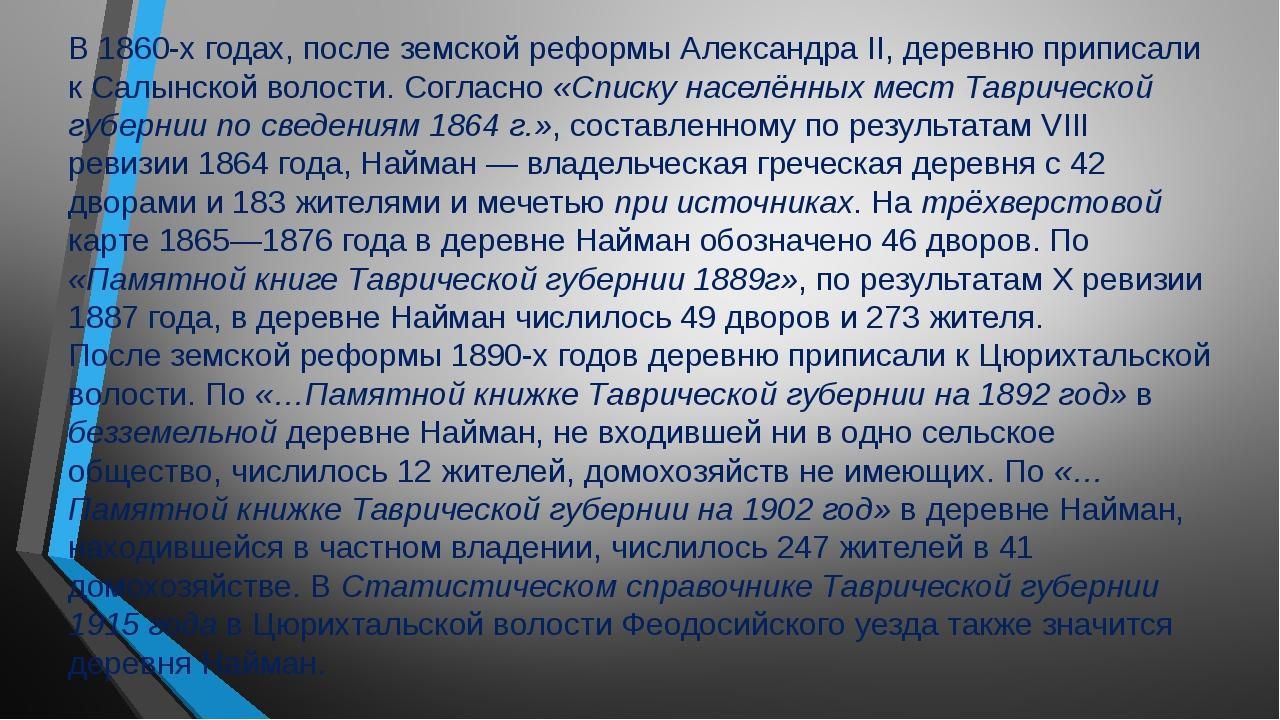 В 1860-х годах, после земской реформы Александра II, деревню приписали к Салы...