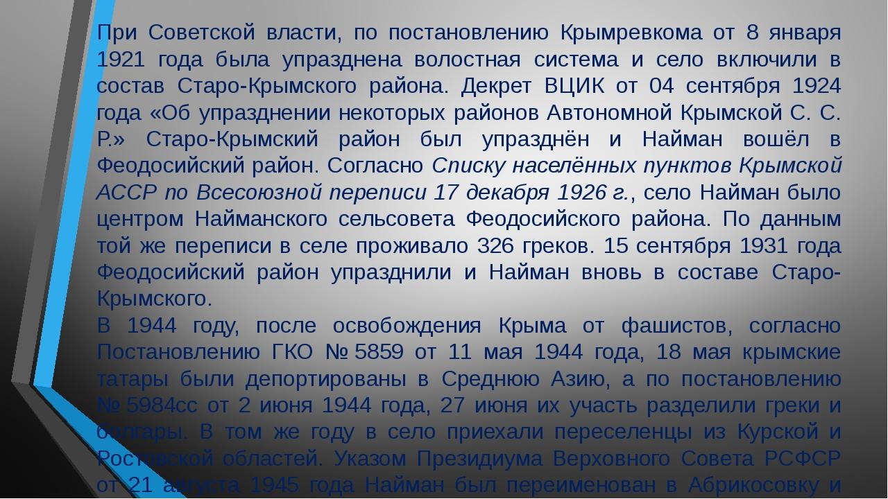 При Советской власти, по постановлению Крымревкома от 8 января 1921 года была...