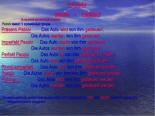 P a s s i v werden + Partizip II (в нужной временной форме) Passiv имеет 5 вр