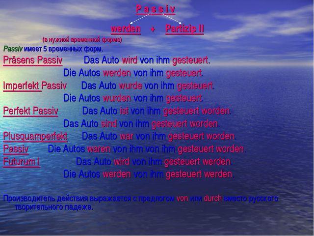P a s s i v werden + Partizip II (в нужной временной форме) Passiv имеет 5 вр...