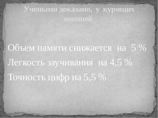 Объем памяти снижается на 5 % Легкость заучивания на 4,5 % Точность цифр на...