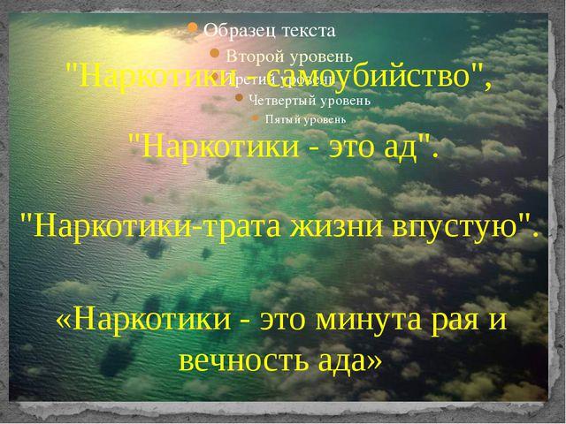 """«Наркотики - это минута рая и вечность ада» """"Наркотики-трата жизни впустую""""...."""