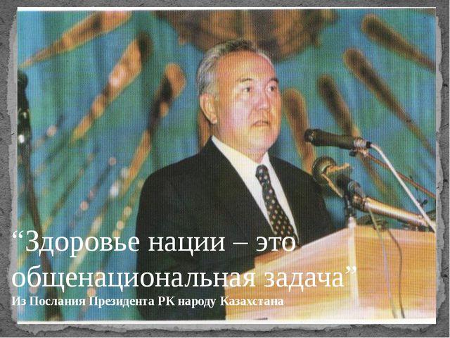 """""""Здоровье нации – это общенациональная задача"""" Из Послания Президента РК наро..."""