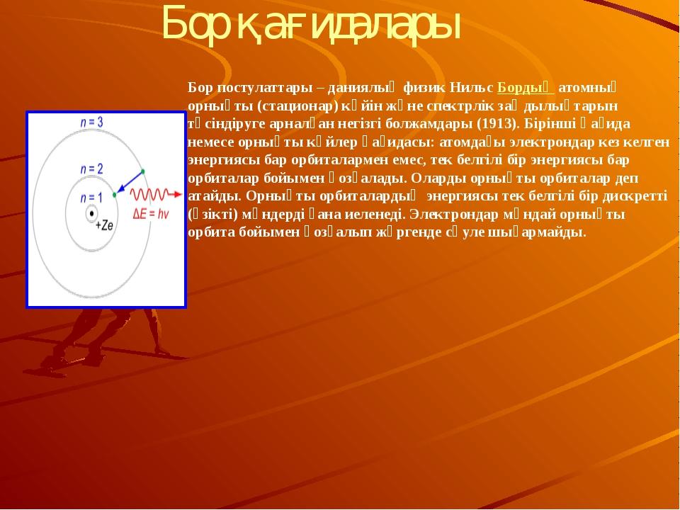 Бор қағидалары Бор постулаттары – даниялық физик НильсБордыңатомның орнықты...