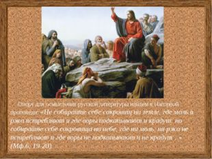 Опору для осмысления русской литературы найдем в Нагорной проповеди: «Не соб