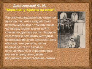 """Достоевский Ф. М. """"Мальчик у Христа на елке"""". Рассказ последовательно строит"""