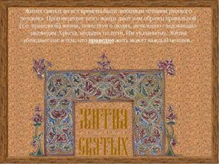 Жития святых во все времена были любимым чтением русского человека. Произведе